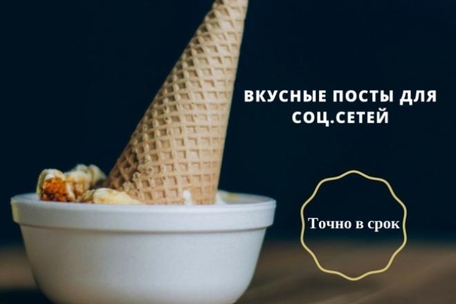 Напишу и оформлю пост для соц.сетей 1 - kwork.ru