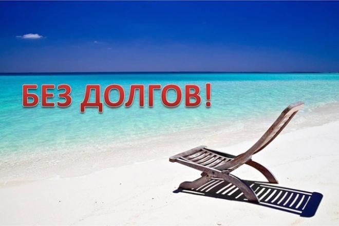 Банкротство физического лица 1 - kwork.ru
