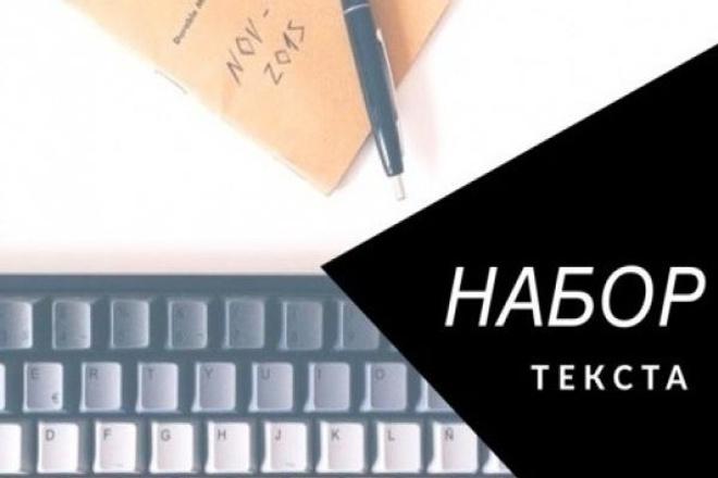 Наберу текст на русском языке любого уровня сложности 1 - kwork.ru