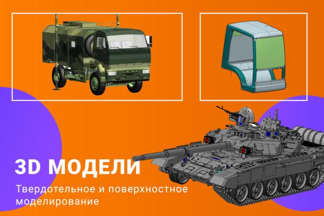 3D модели. Визуализация. Анимация 133 - kwork.ru