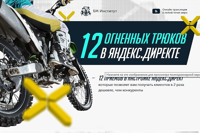 12 огненных трюков в яндекс директ 2018-2019 1 - kwork.ru