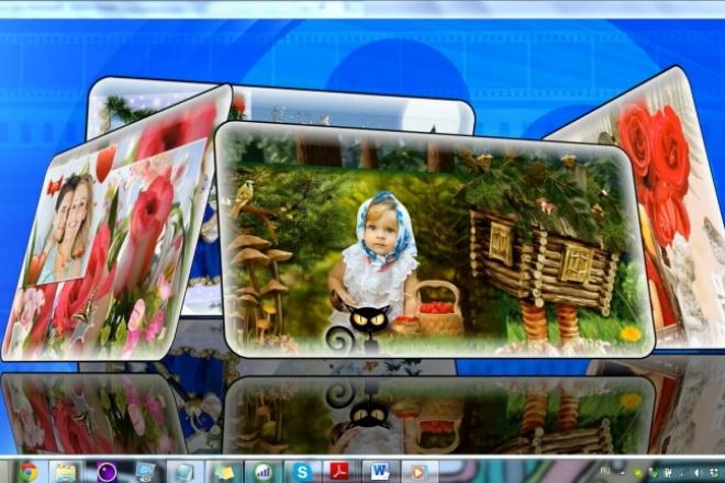 тем сделать слайд шоу из фотографий в красногорске сам дизайн