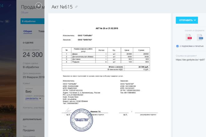 Создание шаблона документа в CRM Битрикс 24 1 - kwork.ru