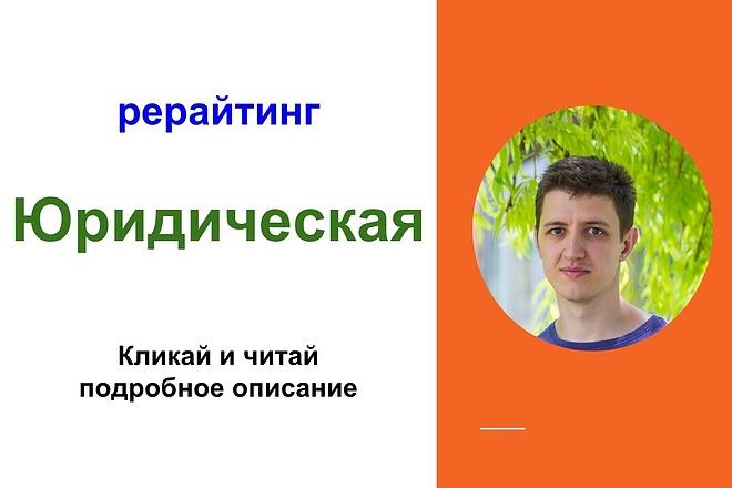 Рерайт юридический. Рерайт текста на юридическую тематику 1 - kwork.ru