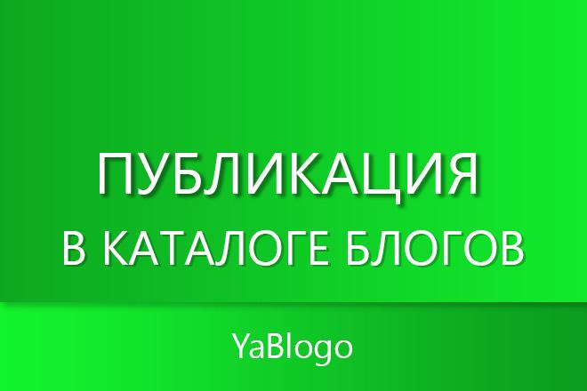 Добавлю Ваш блог в каталог Ya Blogo 1 - kwork.ru
