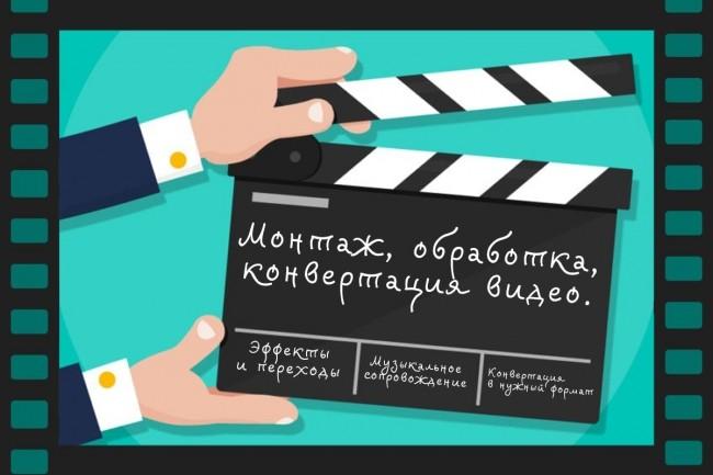 Поработаю с видео. Монтаж, обработка и конвертация видео 5 - kwork.ru