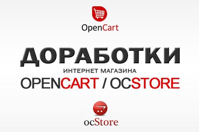 OpenCart. OcStore. Доработки интернет- магазина 1 - kwork.ru
