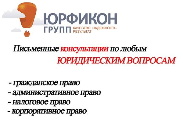 Письменные консультации по любым юридическим вопросам 1 - kwork.ru