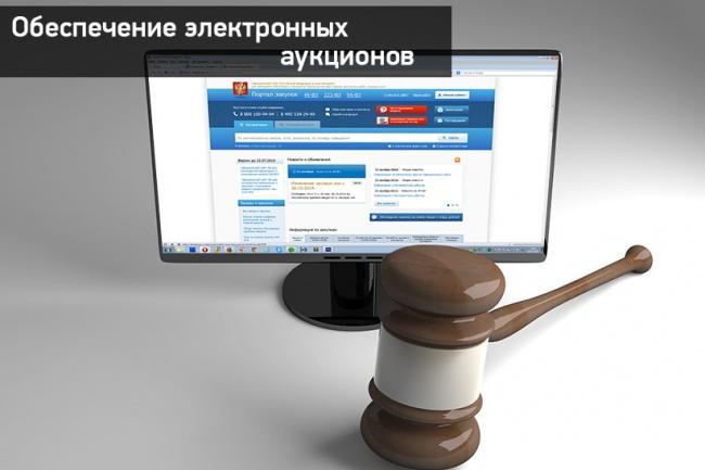 Форма 2 по 44-ФЗ. Поиск аукционов 1 - kwork.ru