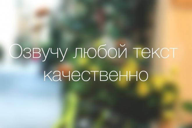 Озвучу любой текст качественно 1 - kwork.ru