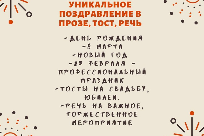 Поздравление в прозе на любой праздник, тост, речь по Вашим вводным 1 - kwork.ru