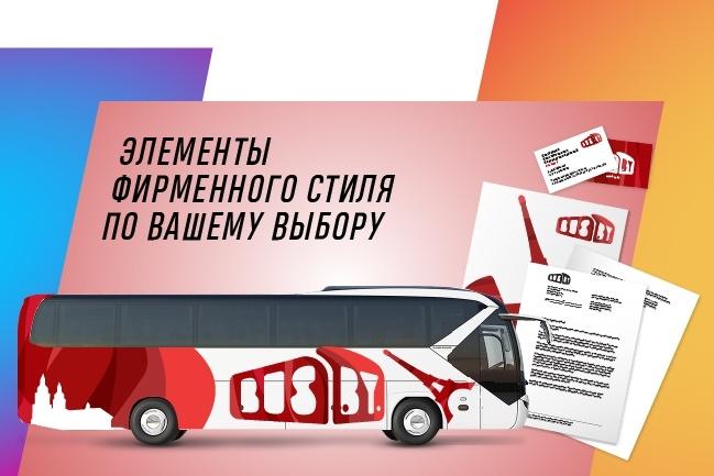 Фирменный стиль 33 - kwork.ru
