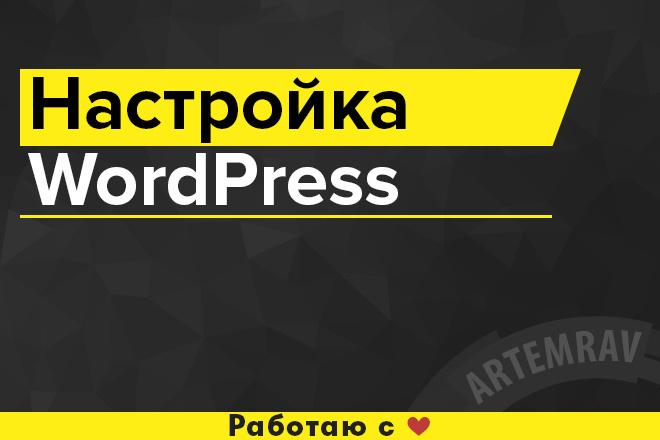 Настройка WordPress 1 - kwork.ru