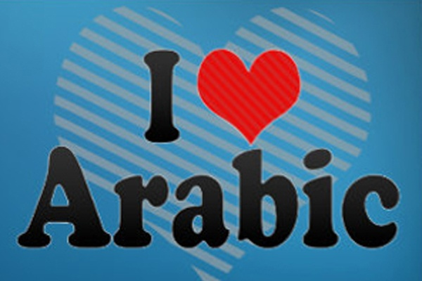 Обучу арабскому языку по Скайпу 1 - kwork.ru