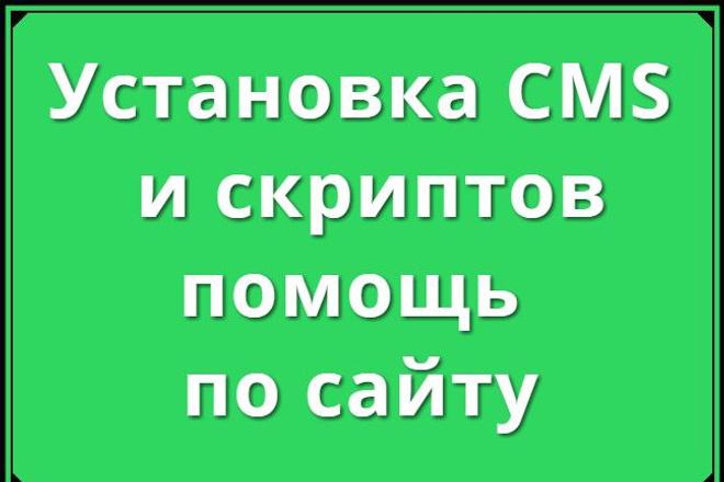 Установлю сайт на хостинг (CMS/Скрипт) 1 - kwork.ru