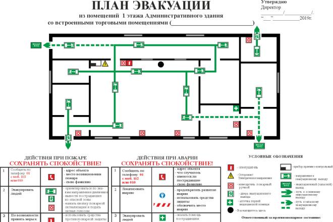 Начерчу план эвакуации, план помещения 5 - kwork.ru