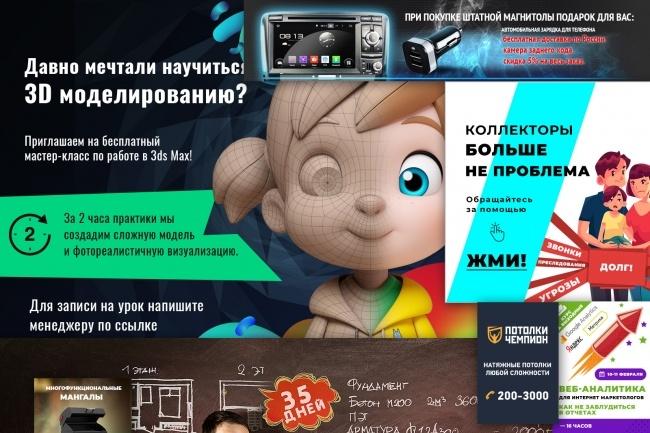 Сделаю яркие баннеры 42 - kwork.ru