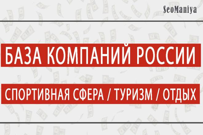 База компаний России - Спортивная сфера - Туризм - Отдых 1 - kwork.ru