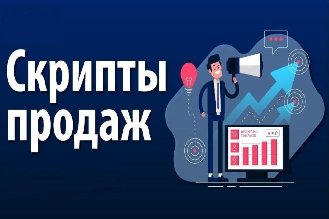 Курс Конструктор скриптов продаж 2019 1 - kwork.ru