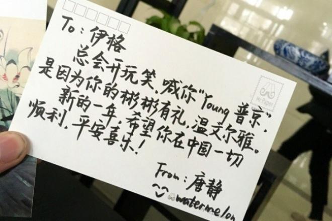 Китайский текст картинка
