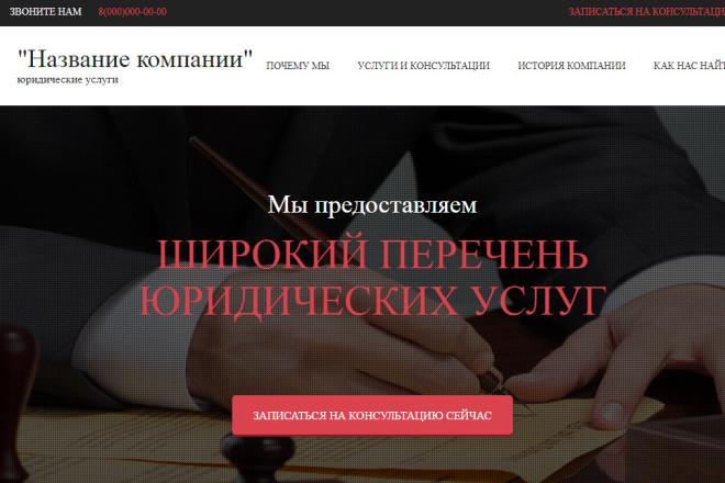 Лендинг - широкий перечень юридических услуг с админкой 1 - kwork.ru