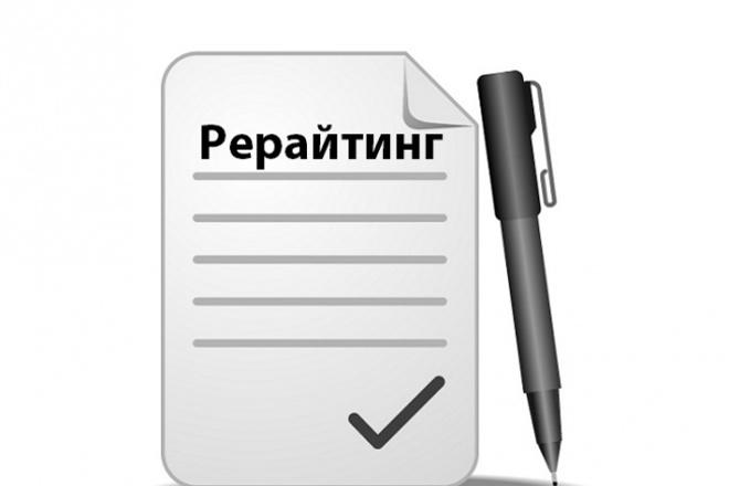 Рерайт легкого текста - до 8000 знаков без пробелов 1 - kwork.ru