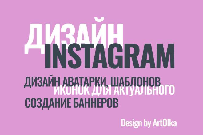 Дизайн для Инстаграм 54 - kwork.ru