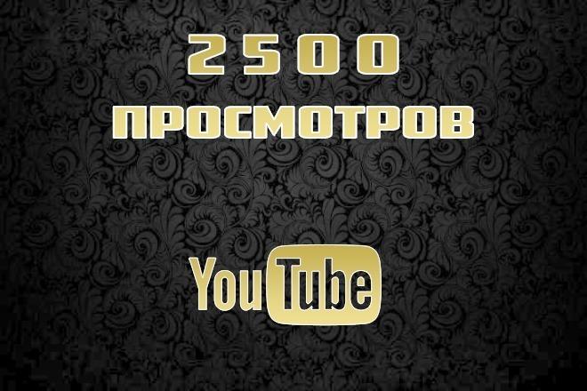 2500 просмотров с удержанием на Ваше видео в youtube 1 - kwork.ru