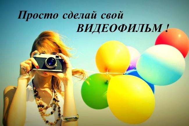 Видеоролик из ваших фото и видеоматериалов 1 - kwork.ru