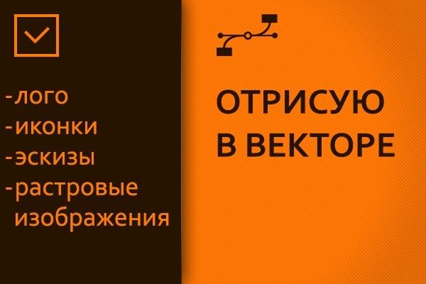 Отрисовка в векторе лого, иконок изображений 4 - kwork.ru