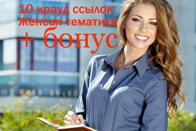 10 крауд-ссылок на форумах с женской тематикой + бонус 1 - kwork.ru