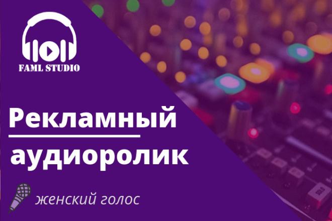 Рекламный аудиоролик, аудиореклама для радио и ТВ - женский голос 1 - kwork.ru