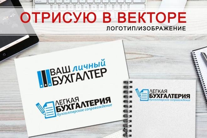 Переведу ваш логотип, изображение в вектор 13 - kwork.ru