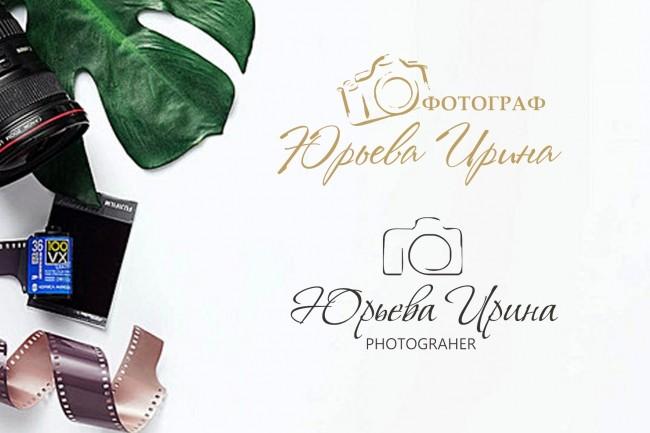 Переведу ваш логотип, изображение в вектор 8 - kwork.ru