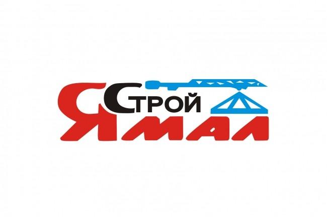 Переведу ваш логотип, изображение в вектор 10 - kwork.ru