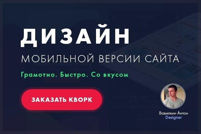 Дизайн страницы под мобильные устройства 4 - kwork.ru