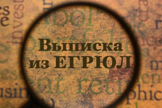 Предоставлю в кратчайшие сроки актуальную выписку из егрюл с ЭЦП 1 - kwork.ru