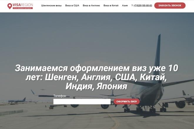 Сайт центра визовых услуг 1 - kwork.ru