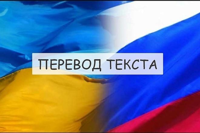Переведу текст с украинского на русский и наоборот фото