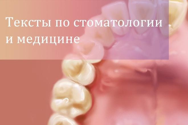 Пишу статьи по стоматологии и медицине 1 - kwork.ru