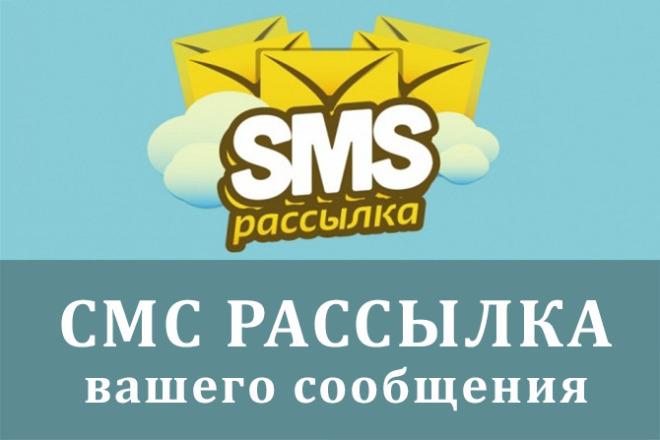 СМС рассылка для вашего бизнеса 1 - kwork.ru