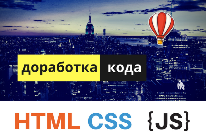 Доработка сайта - HTML, CSS, JavaScript, jQuery, PHP 1 - kwork.ru