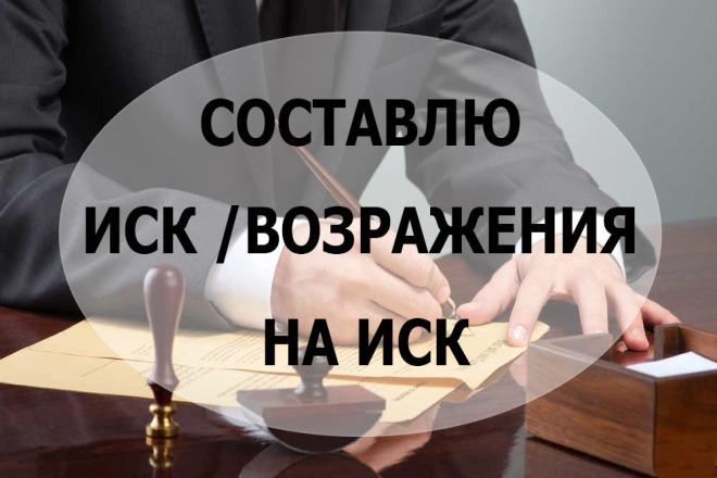 Составление иска, возражений на иск 1 - kwork.ru