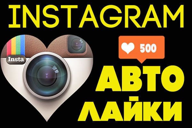 Буду привлекать автолайки instagram в течение недели 1 - kwork.ru