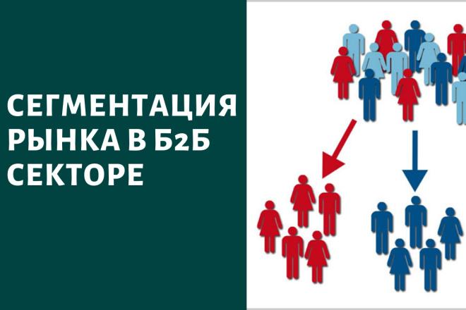 Сегментация рынка в Б2Б секторе 1 - kwork.ru