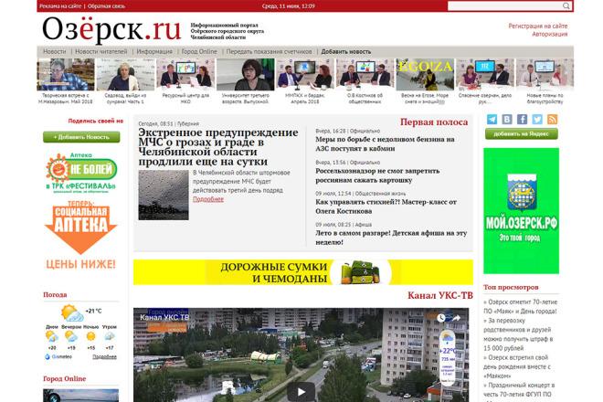 Озерск создание сайтов втб страховая компания официальный сайт липецк