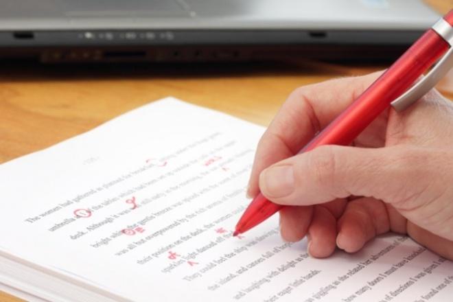 Сделаю Ваши тексты грамотными и красивыми 1 - kwork.ru