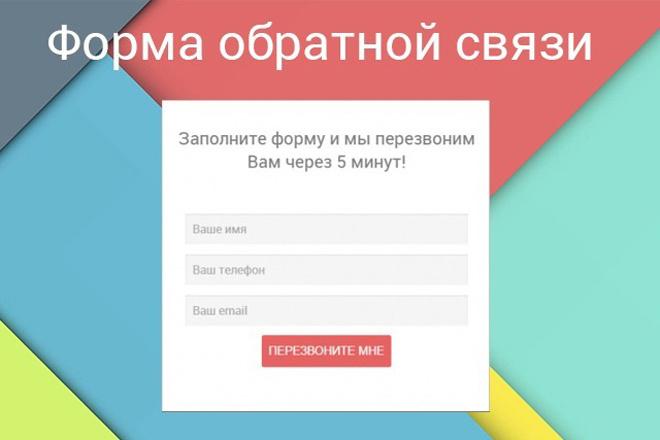 Сделаю или поправлю форму обратной связи для сайта 1 - kwork.ru