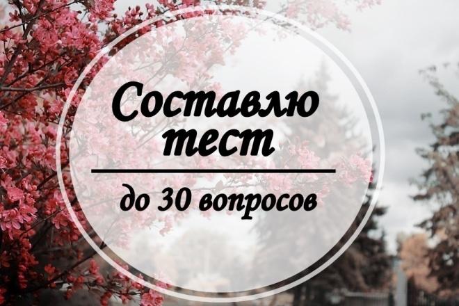 Составлю тест по гуманитарной дисциплине 1 - kwork.ru