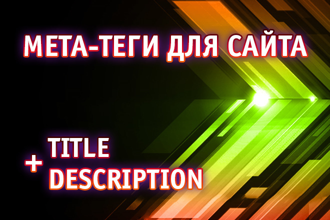 Мета-теги Title+Description 1 - kwork.ru